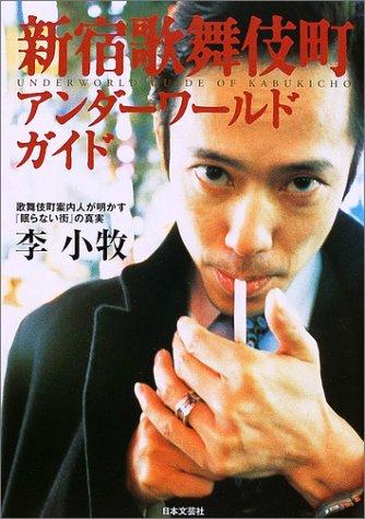 新宿歌舞伎町アンダーワールドガイド―歌舞伎町案内人が明かす『眠らない街』の真実の詳細を見る