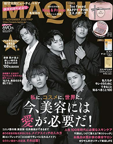MAQUIA(マキア) 2020年 11 月号 [雑誌]