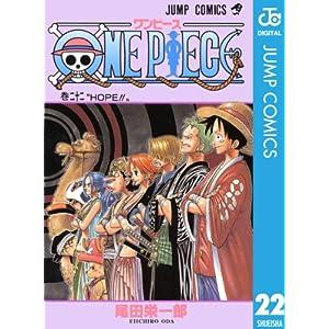 """ONE PIECE モノクロ版 22 (ジャンプコミックスDIGITAL)"""""""