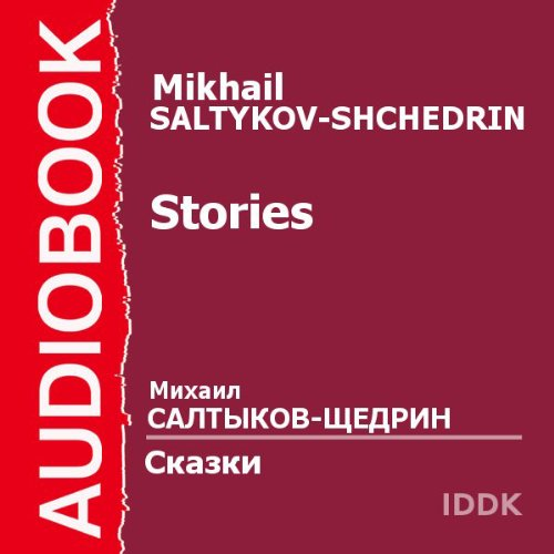 Stories [Russian Edition] audiobook cover art