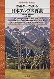 日本アルプス再訪 (平凡社ライブラリー (161))
