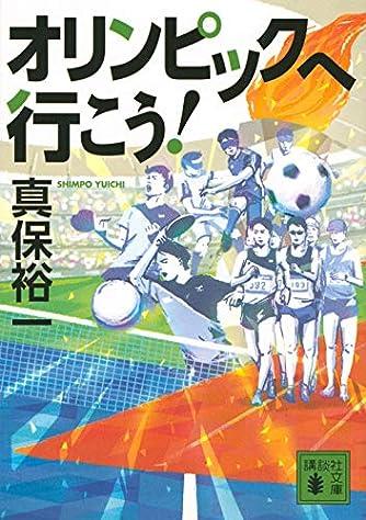 オリンピックへ行こう! (講談社文庫)