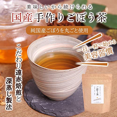 『オーガライフ ごぼう茶 国産 2.5g × 50包 特許製法 深蒸し 遠赤焙煎』の1枚目の画像