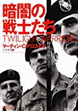 Warriors of darkness - all of Special Forces (Asahi Bunko) (2001) ISBN: 4022613521 [Japanese Import]