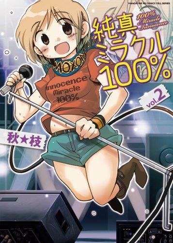 純真ミラクル100% 2 (まんがタイムKRコミックス エールシリーズ)