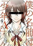僕の名前は「少年A」 4巻 (デジタル版ガンガンコミックスONLINE)