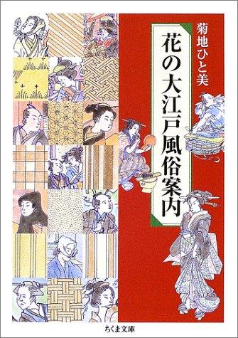 花の大江戸風俗案内 (ちくま文庫)