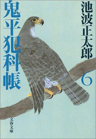 新装版 鬼平犯科帳 (6) (文春文庫)
