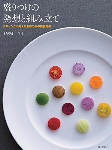 盛りつけの発想と組み立て: デザインから考えるお皿の中の視覚効果