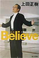 Believe―夢を生きぬいて