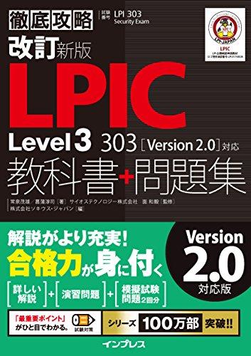 改訂新版 徹底攻略LPIC Level3 303教科書+問題集[Version 2.0]対応 徹底攻略シリーズ