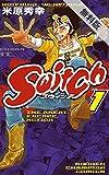 Switch VOL.1【期間限定 無料お試し版】 (少年チャンピオン・コミックス)