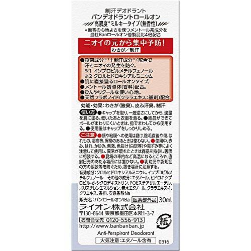 ライオンBan(バン)『デオドラントロールオン高濃度ミルキータイプ』