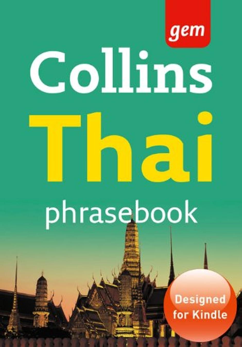 体操懲らしめピービッシュCollins Gem Thai Phrasebook and Dictionary (Collins Gem) (English Edition)
