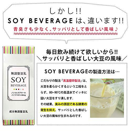 無調整豆乳SOYBEVERAGEソイビバレッジ200ml紙パック24本
