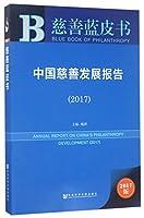 皮书系列·慈善蓝皮书:中国慈善发展报告(2017)