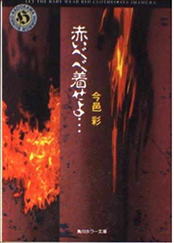 赤いべべ着せよ… (角川ホラー文庫)