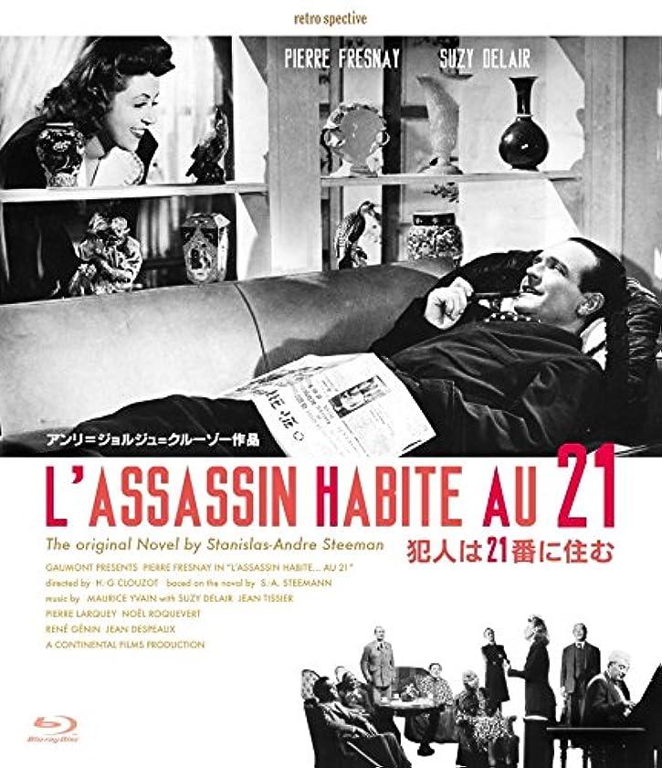 悲しい急性熟達した犯人は21番に住む -デジタルリマスター版- [Blu-ray]