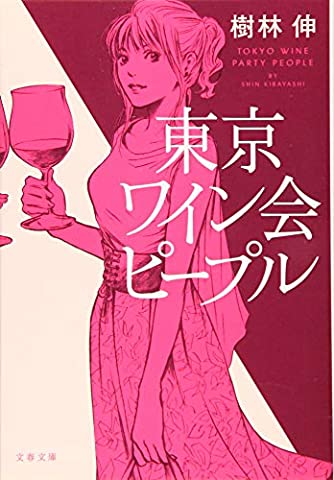 東京ワイン会ピープル (文春文庫)