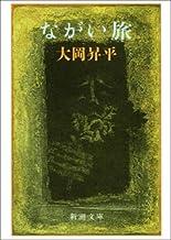 表紙: ながい旅 | 大岡昇平