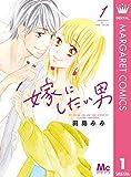 嫁にしたい男 1 (マーガレットコミックスDIGITAL)