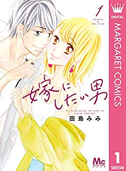 [田島みみ]の嫁にしたい男 1 (マーガレットコミックスDIGITAL)