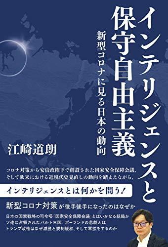 インテリジェンスと保守自由主義 新型コロナに見る日本の動向 (青林堂ビジュアル)