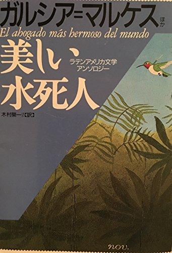 美しい水死人―ラテンアメリカ文学アンソロジー (福武文庫)