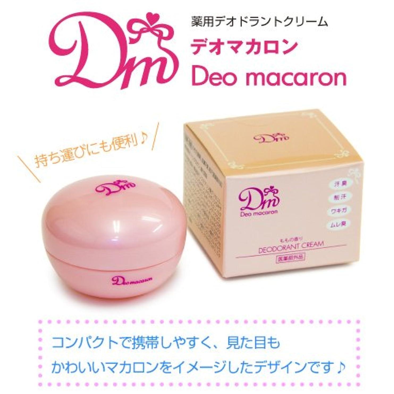 櫛頑張る安定した【2個セット】 薬用デオドラントクリーム デオマカロン【医薬部外品】