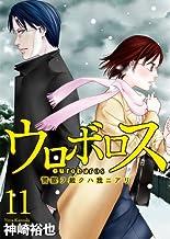 表紙: ウロボロス―警察ヲ裁クハ我ニアリ― 11巻 (バンチコミックス) | 神崎裕也