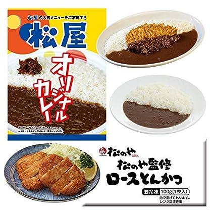 【松屋】ロースかつカレー10食セット(三元豚ロースかつ×10 オリジナルカレー×10)(冷凍食品)牛丼
