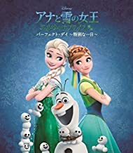 FROZEN FEVER PERFECT DAY by Soundtrack (2015-04-22)
