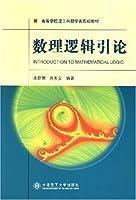 数理逻辑引论(高等学校理工科数学类规划教材)