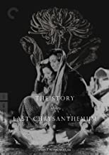 The Story of the Last Chrysanthemum The Criterion Collection