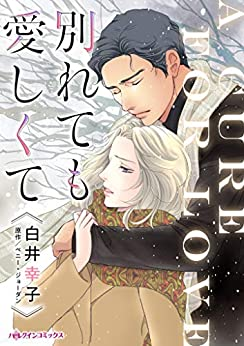 [白井 幸子, ペニー・ジョーダン]の別れても愛しくて (ハーレクインコミックス)