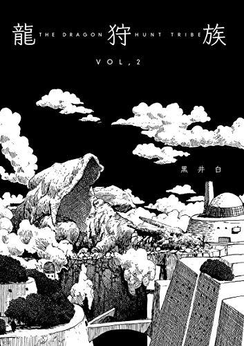 龍狩族 -THE DRAGON HUNT TRIBE- (2)