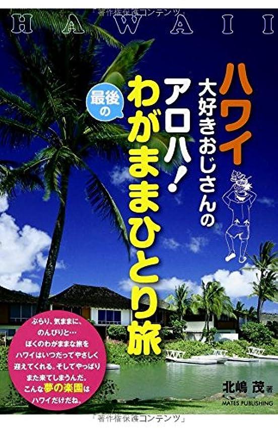 クリケット拒絶所属ハワイ大好きおじさんのアロハ! 最後のわがままひとり旅