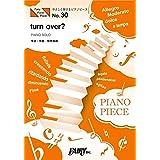 やさしく弾けるピアノピースPPE30 turn over? / Mr.Children (ピアノソロ 原調初級版/ハ長調版)~TBS系 火曜ドラマ『おカネの切れ目が恋のはじまり』主題歌