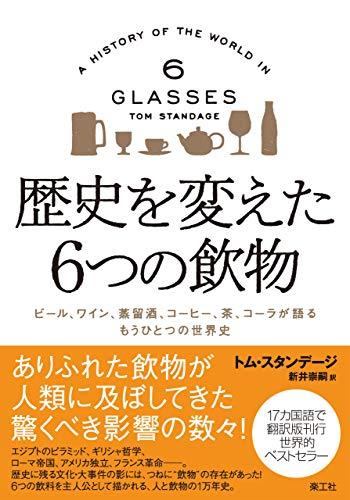 歴史を変えた6つの飲物(電子書籍版)