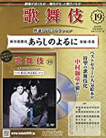 歌舞伎特選DVDコレクション全国版(19) 2020年 5/20 号 [雑誌]