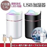 加湿器 卓上 小型 コンパクト USB アロマ 超音波式 LEDライト 静音 1.4L ブラック