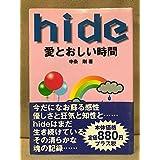 hide 愛とおしい時間 帯付初版 中条剛 ゼニスプランニング 185 X JAPAN X-JAPAN ギタリスト