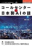 コールセンターと日本製AIの話 (OnDeck Books(NextPublishing))