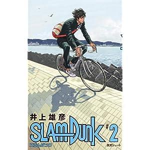 "SLAM DUNK 新装再編版 2 (愛蔵版コミックス)"""