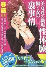 美女達の職場性体験 働く女の裏事情 (バンブーコミックス)