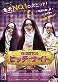 天使たちのビッチ・ナイト[DVD]
