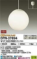大光電機(DAIKO) LED小型ペンダント (ランプ付) LED電球 7.8W(E26) 電球色 2700K DPN-37894