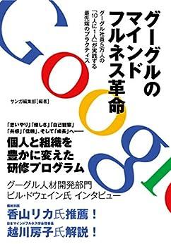 [サンガ編集部]のグーグルのマインドフルネス革命: グーグル社員5万人の「10人に1人」が実践する最先端のプラクティス