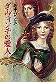ダ・ヴィンチの愛人 (集英社文庫)