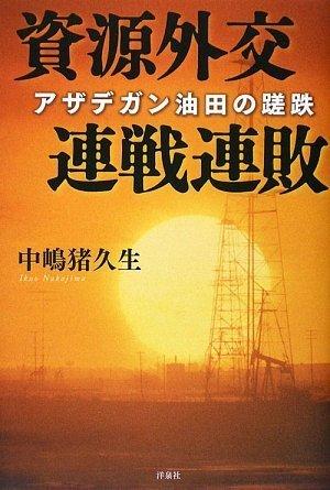 資源外交、連戦連敗 ‾アザデガン油田の蹉跌の詳細を見る
